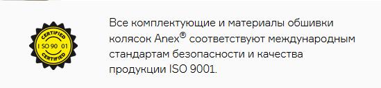 Все комплектующие и материалы обшивки колясок Anex® соответствуют международным стандартам безопасности и качества продукции ISO 9001.