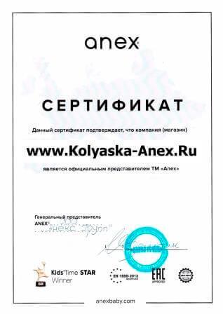 сертификат анекс