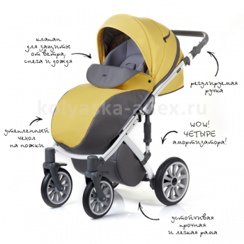 Коляска Anex Sport 3 в 1, Q1 (Sp18) yellow stone